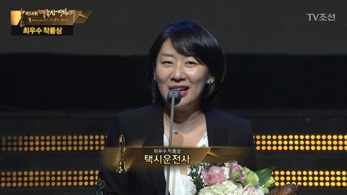 최우수 작품상 '택시운전사' 수상소감