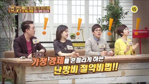 겨울철 난방비 초간단 절약비법!!_만물상 120회 예고