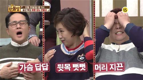 송년 특집 화병 잡는 만물상_만물상 172회 예고