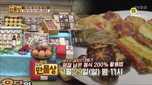 꿀팁의 대발견 명절 남은음식 200프로 활용법_만물상 177회 예고