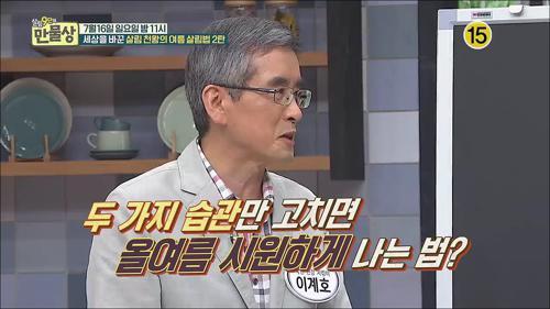 세상을 바꾼 살림 천왕의 여름 살림법 2탄_만물상 201회 예고