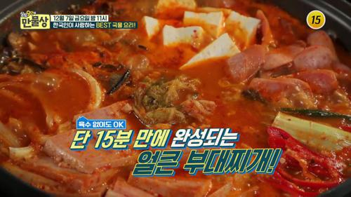 한국인이 사랑하는 BEST 국물 요리!_만물상 272회 예고