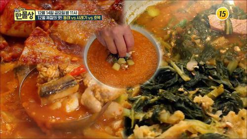 12월 제철의 맛! 동태 vs 시래기 vs 호박_만물상 273회 예고