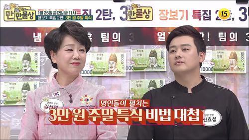 장보기 특집 2탄! 3만원 주말 특식_만물상 278회 예고