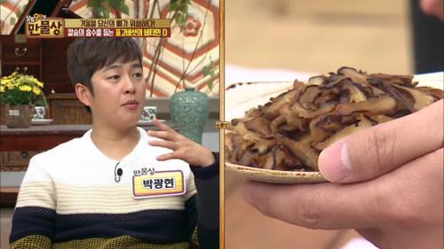 표고버섯 건강간식 만들기!