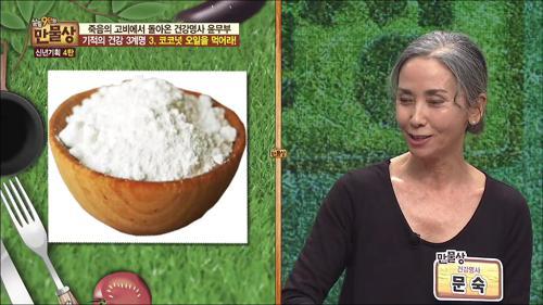 건강에 좋은 코코넛 오일!