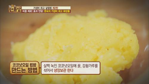 코코넛 오일을 활용한 문숙의 화장품 만들기 비법!!