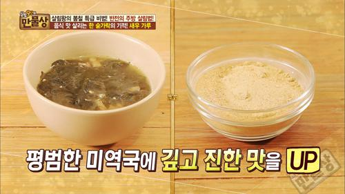음식 맛의 깊이를 더해주는 새우가루!