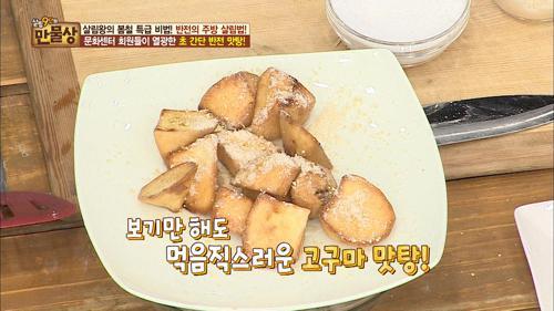 간편하게 만드는 고구마 맛탕!