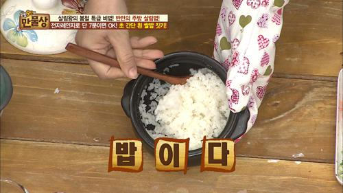 전자레인지로 한상차림? 하얀 쌀밥 만들기!