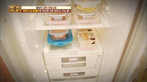 바구니, 견출지를 이용한 냉장고 수납정리!