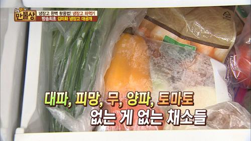 채소부터 고기까지 꽉 채워진 김미화의 냉장고