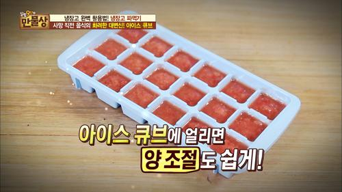 아이스 큐브에 채소를 갈아 넣는다!