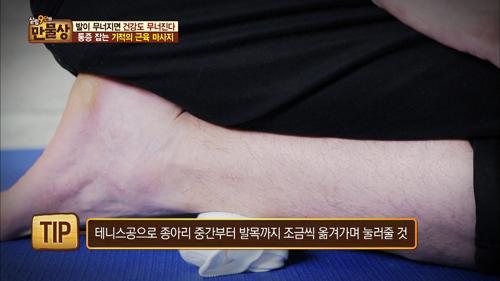 테니스공을 이용한 발목 근육마사지 2단계!