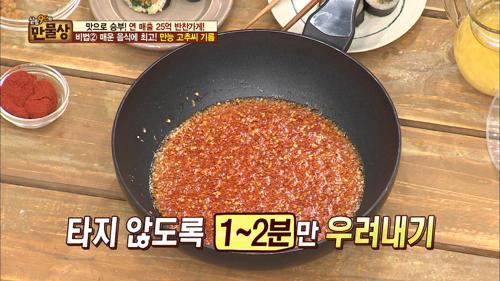 매운 음식 최고! '만능 고추씨 기름' 만들기!