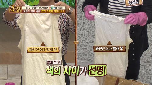 누레진 옷을 하얗게, 과탄산소다 세탁법!