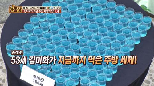 김미화, 지금까지 6.3L의 세제를 먹었다?!