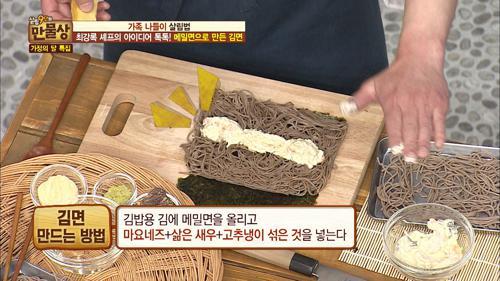 김밥 대항마, 메밀면으로 만든 '김면'