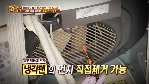 칫솔과 청소기만으로 에어컨 청소 끝!