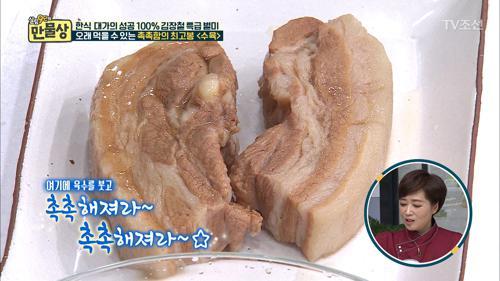 오래 먹을 수 있는 촉촉한 수육의 비법! 유자청!