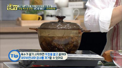 새우껍질을 이용해 맛있는 두부찌개 만들기