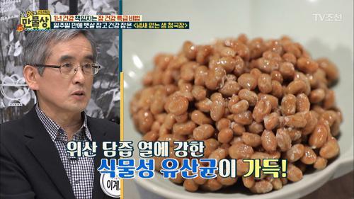 한국인의 맞춤 장 청소부는 생 청국장?!