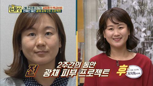 연예인들의 광채 피부 따라잡기 2주 프로젝트! 그 결과는?!