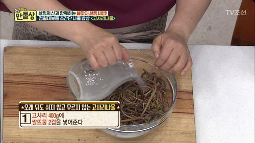 고사리의 아린 맛 없애는 초간단 비법