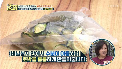 비닐봉지 하나로 호박 반찬 윤기나게 하기