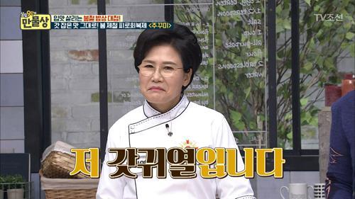 만물상 배 봄철밥상대결! 갓귀열의 재료는?!