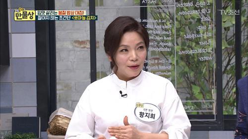 황지희 명인의 비법이 들어간 풋마늘 김치!
