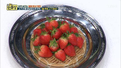 봄에 먹는 고기는 딸기랑 궁합이 좋다?!