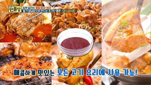 고기요리 뿐만 아니라 해물요리에도 사용가능한 딸기 소스!