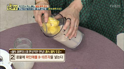 초간단 해독 음료, 쾌속 해독 두유의 제조 방법!