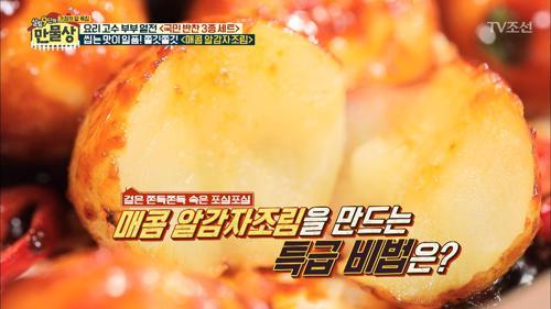매콤 알 감자조림을 만들 때 '이것'을 넣는다!