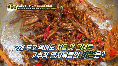 오래 두고 먹어도 매콤 촉촉한 고추장 멸치볶음의 비법은?