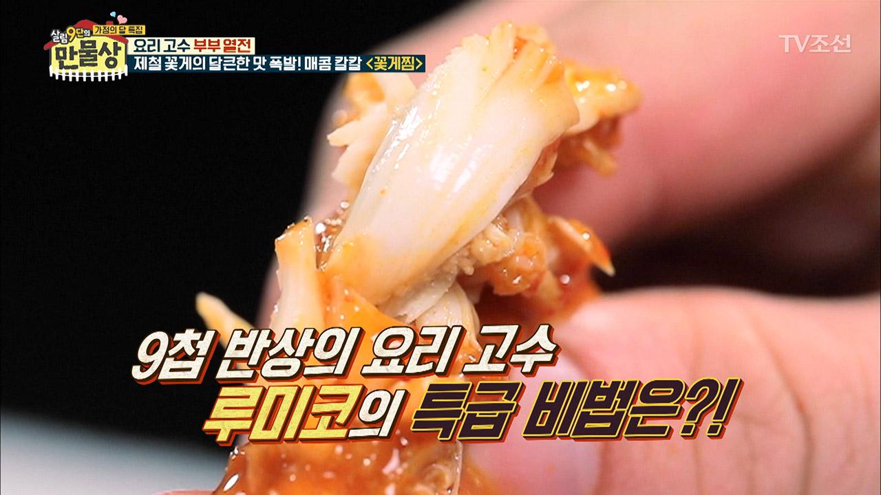 요리무식자도 손쉽게 감칠맛을 내는 비법!