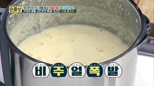 100프로 실검! 고소하고 진한 콩물 초간단 레시피는?!