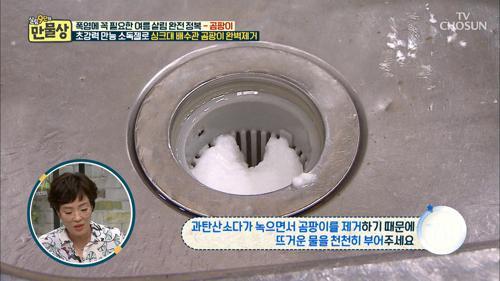 더러운 싱크대 배수관을 쉽고 간편하게~ 완벽 청소!