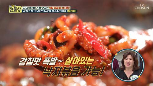 씹을수록 쫄깃쫄깃! 낙지의 식감과 감칠맛을 살려주는 비법!