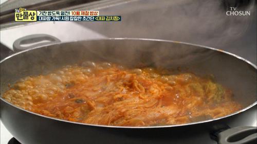 대박 맛집보다 낫네~ 간단한 대파 김치 찜 레시피!