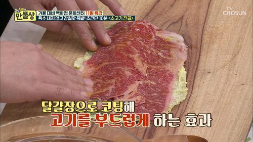 고기를 코팅해서 야들야들~ 부드러운 소고기 만드는 비법!