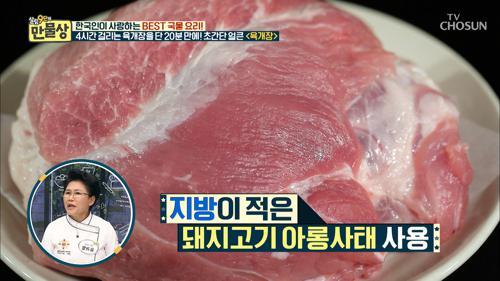 육개장에는 소고기? 돼지고기? 사용하는 고기는!