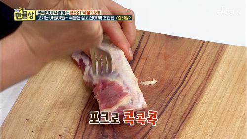 칼집 넣기 전 '포크질'?! 부드러운 고기 만드는 노하우!