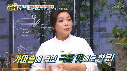 꿀 조합! 황태&소고기 손질법 大공개