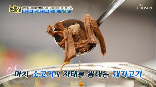 정호영의 '장조림' 레시피! 대한민국 불변의 밥도둑!