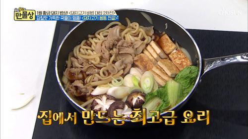 재료 각각의 맛을 살린 섬세한 요리! '돼지고기 봄동 전골'