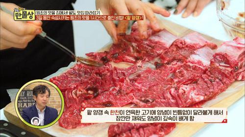 충격비법 등장! '팥 양갱'으로 고기를 숙성?!
