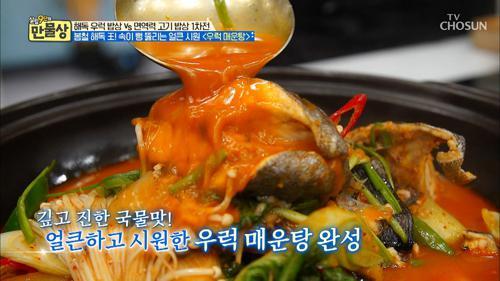 시원함&해독 효과 2배! 봄철 해독王 우럭 매운탕!