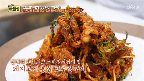 봄의 향기를 팍~ 력셔리 끝판 왕 '돼지고기 홍삼 고추장 구이'